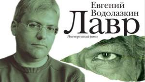 Евгений Водолазкин. «Лавр»