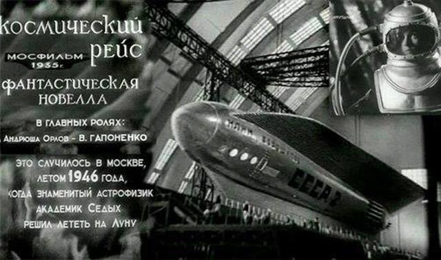 Государственный музей истории космонавтики готовит выставку, посвящённую первому отечественного научно-фантастическому фильму