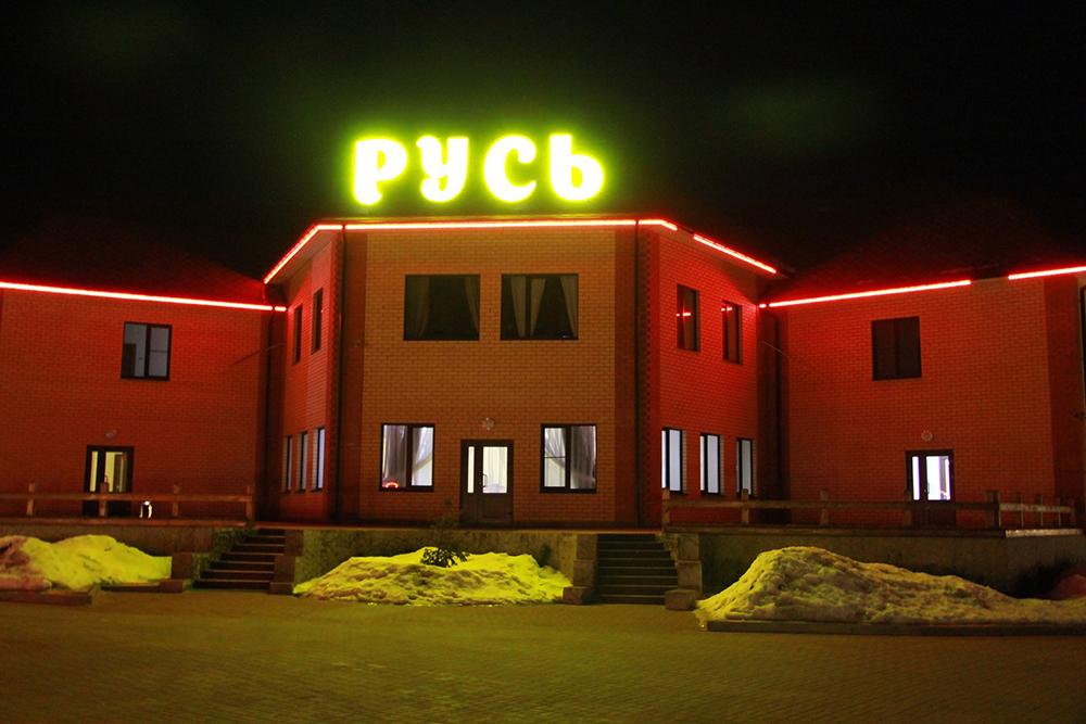 Ресторанно-гостиничный комплекс «Русь» во Мстихино