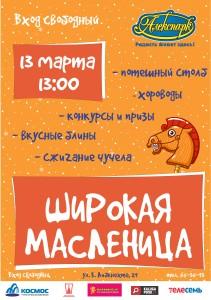 """""""Широкая Масленица"""" на катке """"Любимый"""" калуга"""
