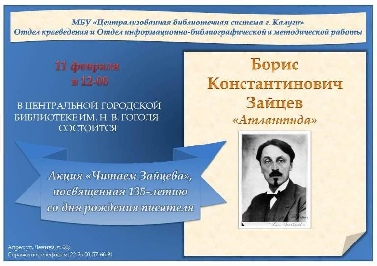 В Центральной городской библиотеке им. Гоголя пройдёт акция, посвящённая 135-летию со дня рождения Бориса Зайцева