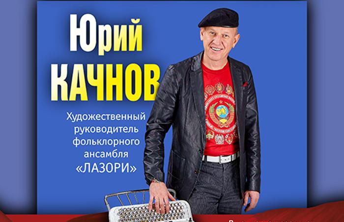 В Доме музыки пройдёт творческий вечер Юрия Качнова (вход свободный)
