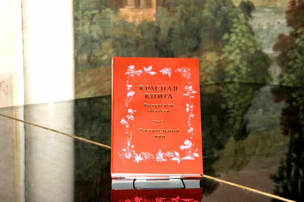 В Калуге презентовали первый том второго издания «Красной книги» региона