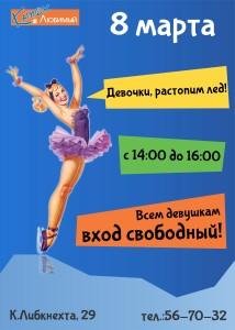 """8 марта на катке """"Любимый"""" калуга"""