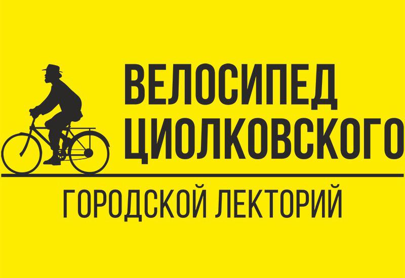 25 февраля городской лекторий «Велосипед Циолковского» приглашает на «Регрессивный гипноз»