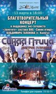 Афиша концерта калуга