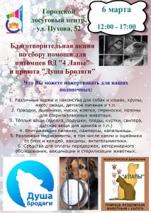 Афиша акции по сбору помощи для приютских собак калуга