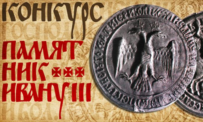 Проект будущего калужского памятника Ивану III представят не позднее 1 июля 2016 года