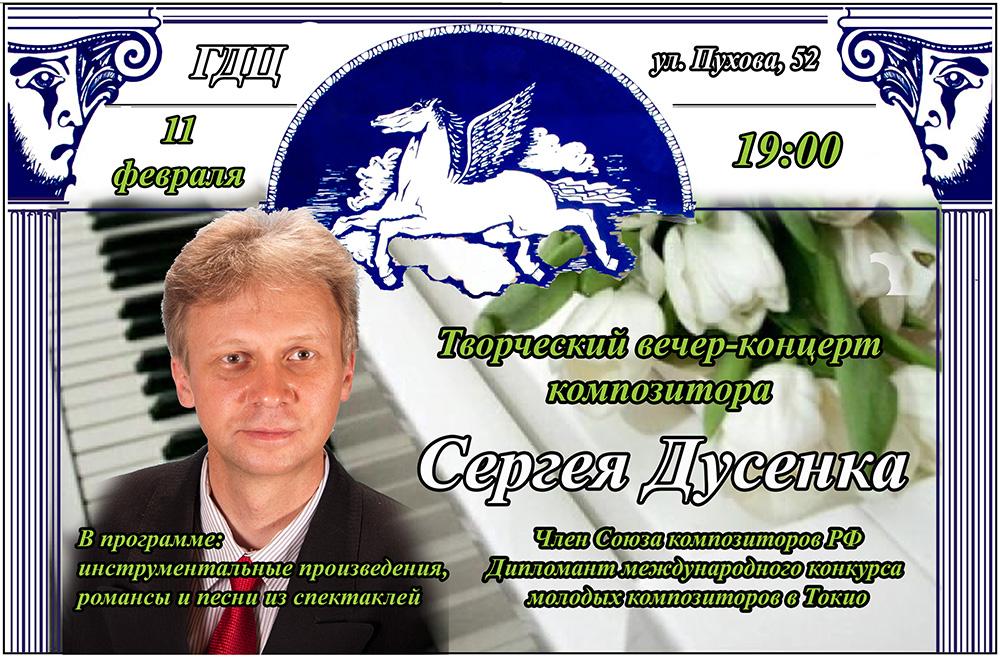 В Городском досуговом центре пройдёт творческий вечер члена Союза композиторов России Сергея Дусенка