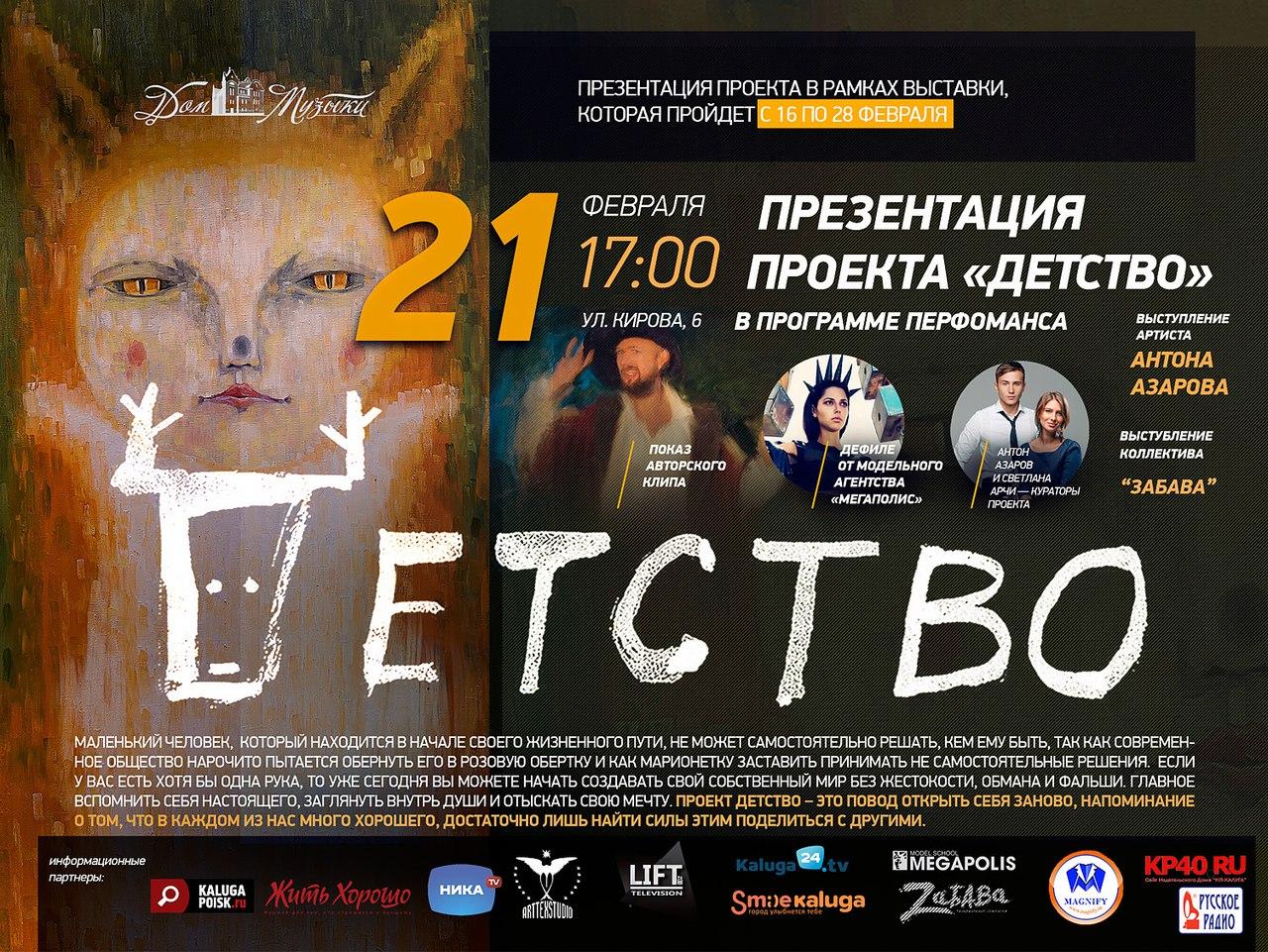 21 февраля Павел Астрахов откроет новый арт-проект «Детство» в галерее Дома музыки