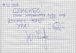 Юлия Чичерина оставила отзыв в книге посетителей калуга