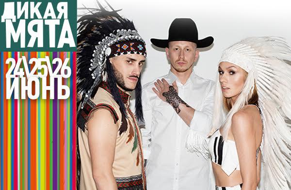Организаторы «Дикой Мяты» — 2016 объявили ещё одного участника: на фестивале выступит IOWA