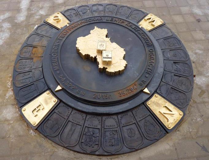 В Калужской области открыт памятный знак «Земная ось Калужского края»
