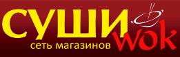 «Суши WOK» Сеть магазинов