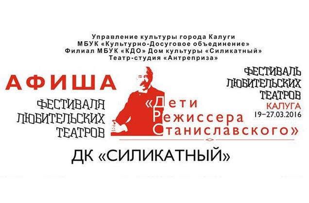 Организаторы фестиваля любительских театров «Дети режиссёра Станиславского» опубликовали афишу