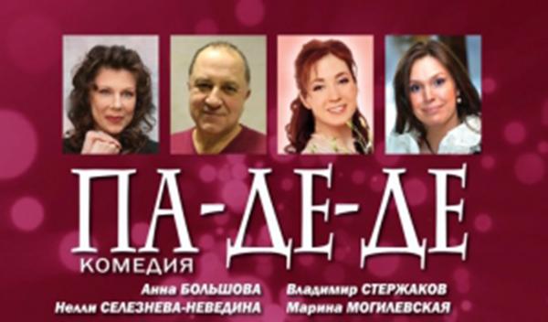 11 апреля Международный театральный центр «Шанс» представит комедию «Танцы вдвоём»