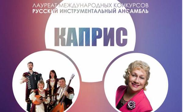 Русский инструментальный ансамбль «Каприс» представит «Мелодии прошлых лет»