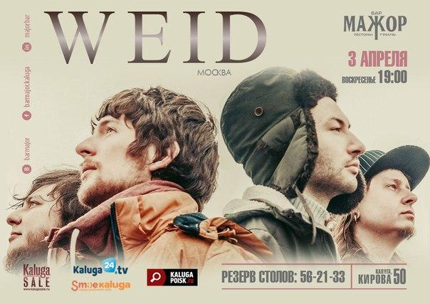 3 апреля группа Weid представит новый альбом «Curiosity» в баре Мажор