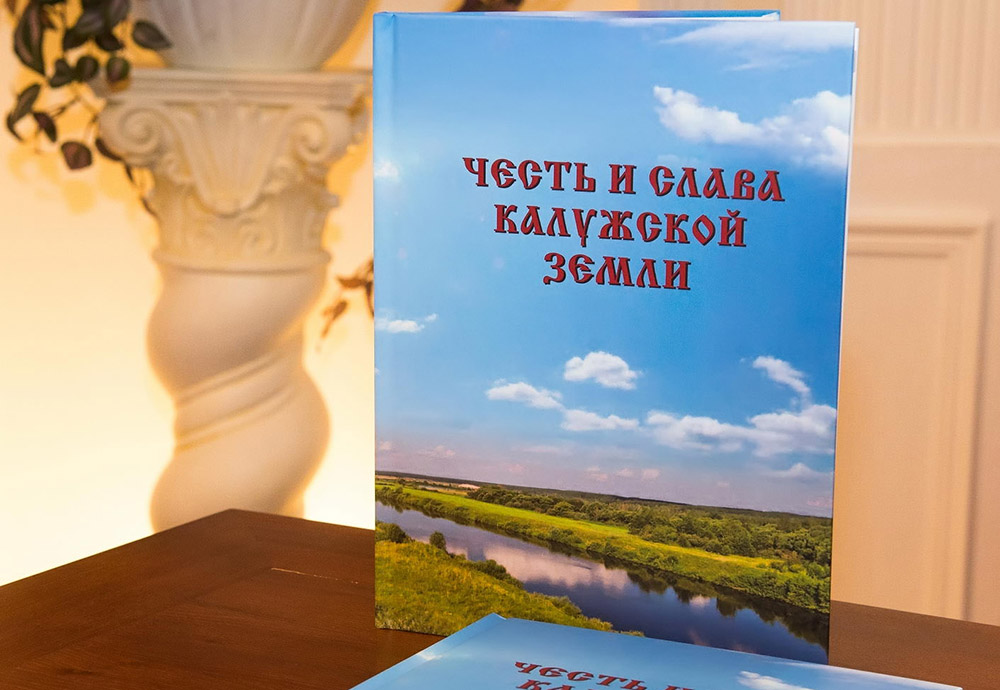 Издана книга о Почётных гражданах Калужской области