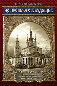 Книга «Из прошлого в будущее: Страницы истории храма Рождества Богородицы» калуга