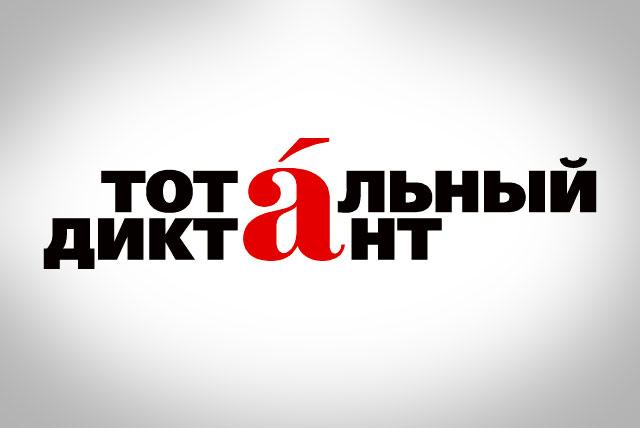 16 апреля в Калуге пройдёт «Тотальный диктант»