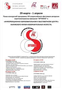 Афиша кинопоказов в Калуге арткино