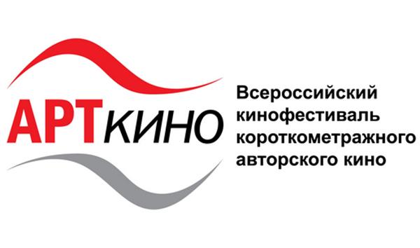 В Калуге пройдут кинопоказы VIII Всероссийского фестиваля «АРТкино»