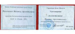 Удостоверение Пархоменко М. А. калуга