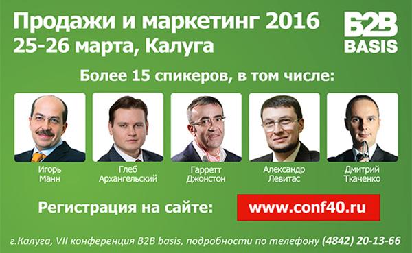 Игорь Манн и Глеб Архангельский поделятся секретами продаж на онлайн трансляции VII конференции «Продажи и маркетинг — 2016»
