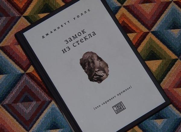 Джаннетт Уоллс. «Замок из стекла». Литературный обзор от Централизованной библиотечной системы Калуги