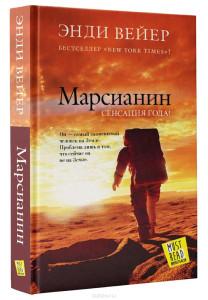 "Роман ""Марсианин"" калуга"