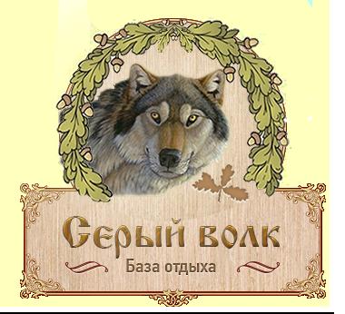 База отдыха Серый Волк