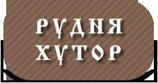База отдыха Рудня Хутор