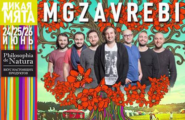 Группа MGZAVREBI даст юбилейный концерт на фестивале «Дикая Мята» — 2016