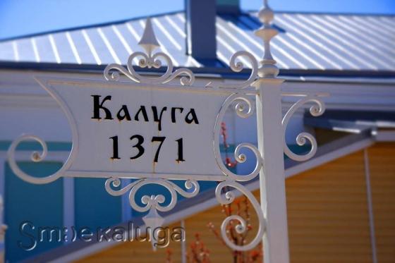 Шесть столиц мира будут содействовать развитию туристического потенциала Калужского региона