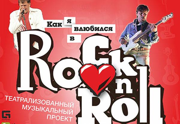 Актёры Калужского областного драматического театра в мае представят спектакль «Как я влюбился в rock-n-roll»