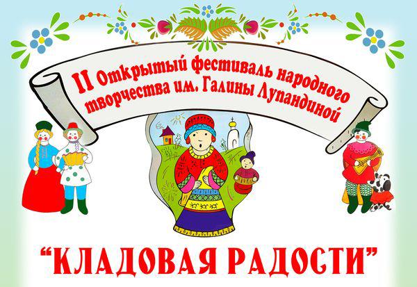 II фестиваль народного творчества «Кладовая радости» выйдет в Центральный парк культуры и отдыха