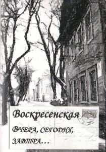 """Книга """"Воскресенская. Вчера, сегодня, завтра"""" калуга"""