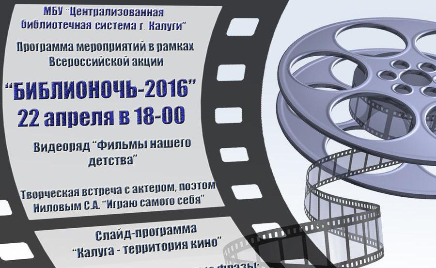 Централизованная библиотечная система Калуги примет участие в акции «Библионочь – 2016»