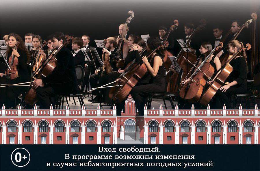 Калужский молодёжный симфонический оркестр впервые выступит на площадке в ансамбле Гостиного двора