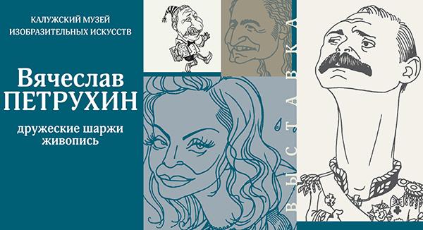 В Калужском музее изобразительных искусств представлены шаржи Вячеслава Петрухина