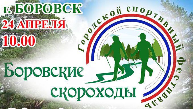 24 апреля в Боровске пройдёт первый открытый спортивный фестиваль «Боровские скороходы»
