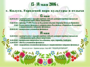 афиша фестиваль калуга