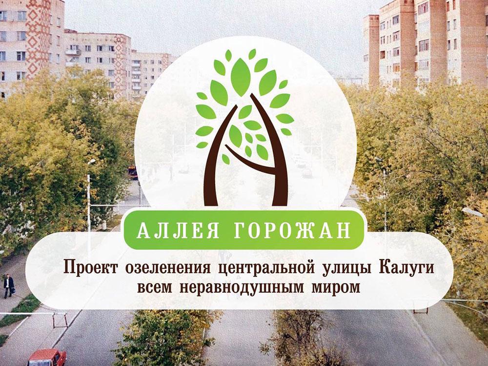 Общественное движение «Зелёный город» приглашает калужан принять участие в акции «Аллея горожан»