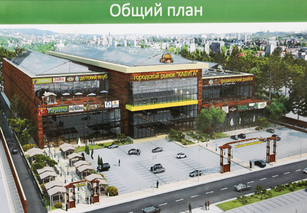 В Калуге построят рынок со стилизованными этно-зонами