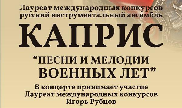 Русский инструментальный ансамбль «Каприс» 10 мая исполнит «Песни военных лет»