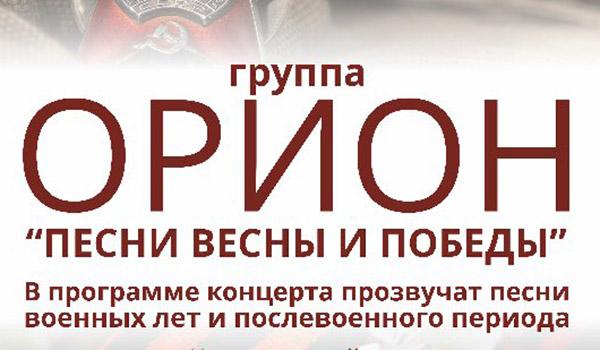 7 мая в сквере у Калужской областной филармонии прозвучат «Песни весны и Победы» в исполнении участников группы «Орион»