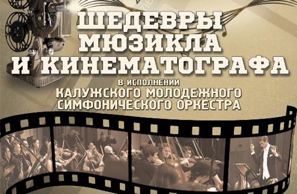 Калужский молодёжный симфонический оркестр исполнит «Шедевры мюзикла и кинематографа»