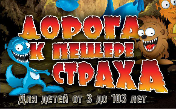 23 апреля в Областном молодёжном центре театр «Сказикум» покажет детское «неформат-шоу» «Дорога к пещере страха»