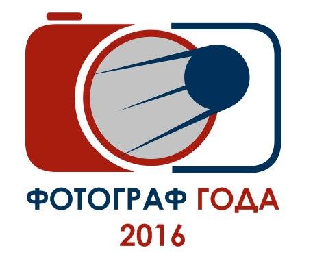Дан старт новому открытому конкурсу «Фотограф года 2016»
